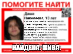 Без вести пропавшего ребенка нашли в Кстовском районе