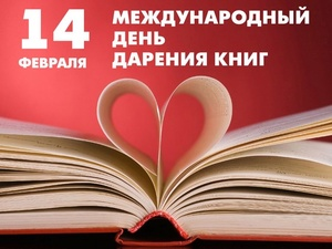 Международный день дарения книг проходит в политехе