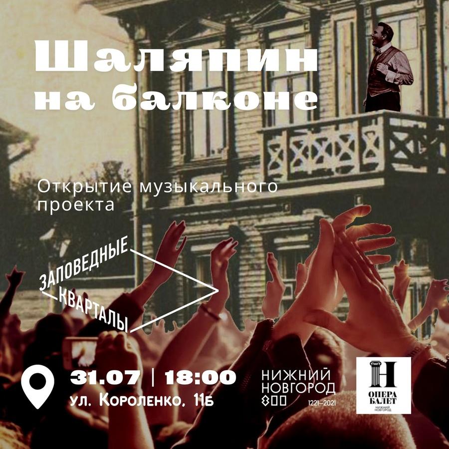 Фестиваль «Шаляпин на балконе» откроется в Нижнем Новгороде 31 июля  - фото 1
