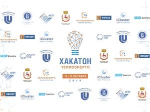 14 нижегородских студенческих команд будут бороться за победу в хакатоне Теплоэнерго