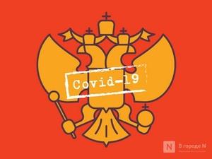 Еще 288 заболевших COVID-19 выявлено в Нижегородской области