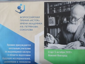 Новую Всероссийскую премию для педагогов вручат в Нижнем Новгороде в 2021 году