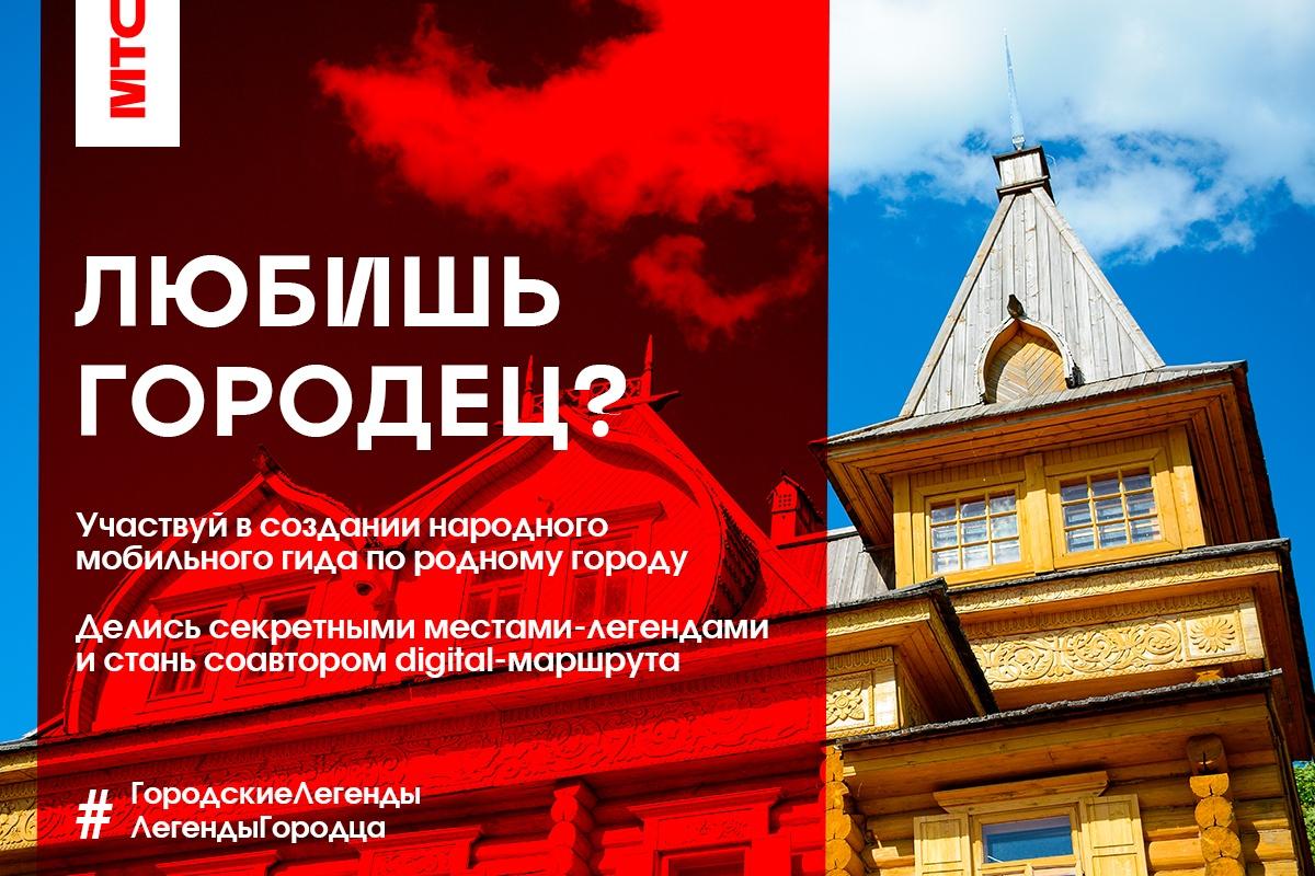 Аудиогид по необычным местам Городца создадут нижегородцы - фото 1